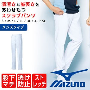 ミズノ スクラブパンツ メンズ 白衣 Mizuno スポーティー 工業用洗濯対応 白パン 透防止