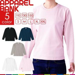 Tシャツ シンプル 無地 長袖 リブ無し メンズ レディース ユニセックス 6.2オンス ロングスリーブ OE1210 即日発送可|ap-b