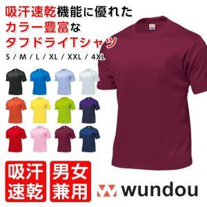 Tシャツ メンズ タフドライ wundou 110 レディース スポーツTシャツ ドライTシャツ スクールTシャツ 即日発送可|ap-b