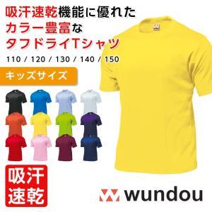 ドライTシャツでは珍しい厚手のタフドライTシャツ  ドライTシャツは一般的には3〜4オンスと薄い生地...