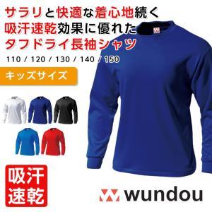 Tシャツ 長袖 ジュニア 厚手  アウトドア ロンT 送料無料 スポ ーツ ドライTシャツ 長袖Tシャツ タフドライ 吸汗速乾 wundou 即日発送可|ap-b