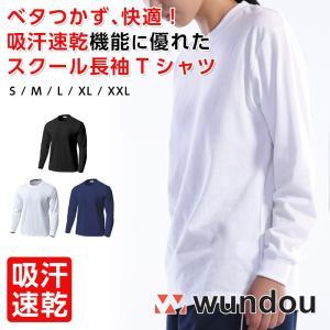 Tシャツ メンズ 長袖Tシャツ WUNDOU スポーツT トレーニングシャツ 無地 即日発送可|ap-b