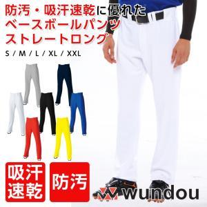 野球 ユニフォームパンツ ズボン 練習着 ガチパンツ 野球ウェア ベースボール パンツ ストレートロングタイプ 送料無料 即日発送可|ap-b