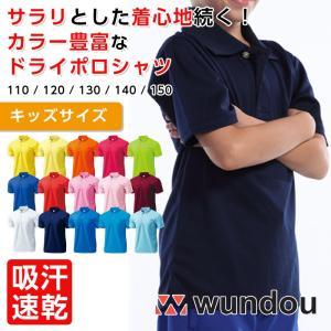 ポロシャツ ジュニア 半袖ポロシャツ スクールポロ ドライライト ポロシャツ キッズ 335 子供 白 ホワイト 洗える 制服 スクール 即日発送可|ap-b