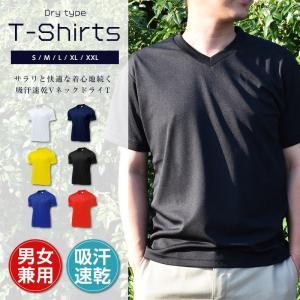 ドライライトVネックTシャツ(ユニセックス)  サラリと快適続く。吸汗速乾VネックTシャツ Vネック...