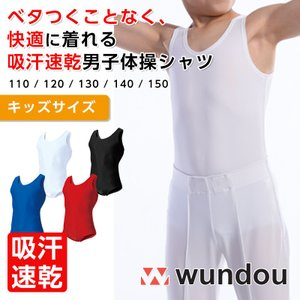 体操部必須のノースリーブ体操シャツ  体操部のユニフォームや練習着を探すのって難しいですよね? 新体...
