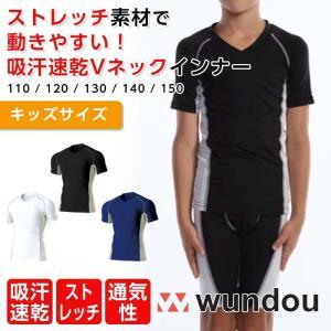 P7030 Vネックインナーシャツ半袖(キッズ)  ストレッチ素材で動きやすい!吸汗速乾Vネックイン...