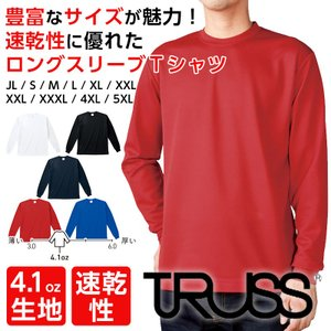 Tシャツ 長袖 メンズ レディース ユニセックス 無地 大きいサイズ 有 UVカット 速乾 スポーツ メッシュ ロンT 即日発送可|ap-b