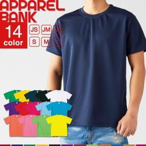Tシャツ レディース 半袖 ファイバードライTシャツ アクティブシャツ スポーツシャツ 無地 即日発送可|ap-b
