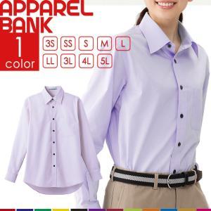 紫シャツ 長袖 メンズ レディース 紫 シャツ ワイシャツ パープル 無地 カラーシャツ 制服 吹奏楽イベント コーラス 衣装 コスプレ 即日発送可|ap-b