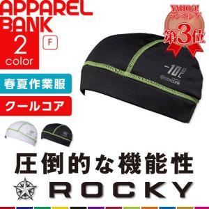 ヘルメット インナーキャップ ROCKY 接触冷感 アンダーヘルメット 吸汗速乾 猛暑対策 ビーニー