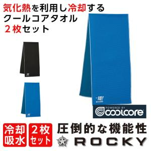 クールコアタオル 2枚セット RA9906  接触冷感とは異なり、気化熱を利用し冷却するクールコアタ...