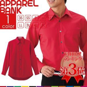 赤シャツ メンズ 長袖 カラーシャツ レディース 赤 シャツ ワイシャツ レッド 男女兼用 無地 イベント コスプレ 即日発送可|ap-b