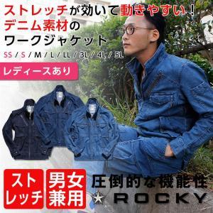 ライダースジャケット メンズ 長袖 デニム ストレッチ フライトジャケット 男性 ROCKY ワークウェア 作業服 作業着 即日発送可|ap-b