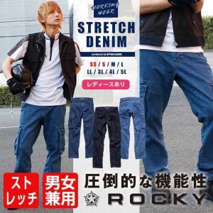カーゴパンツ 作業着 メンズ デニム ROCKY ワークウェア ロッキー ストレッチパンツ 作業着 作業ズボン ボトムス 即日発送可|ap-b