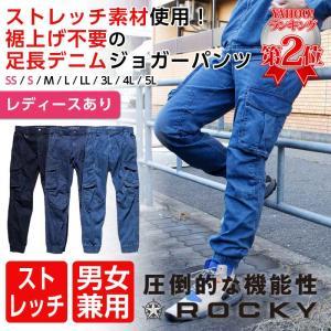 ジョガーパンツ デニム メンズ 作業服 ROCKY おしゃれ 作業着 ワークウェア ストレッチ 新作 通年 カーゴパンツ ワークパンツ RP6905  作業ズボン 即日発送可|ap-b