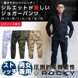 ジョガーパンツ メンズ ROCKY ワークウェア 作業服 パンツ ズボン レディース スリムジョガーパンツ 即日発送可|ap-b