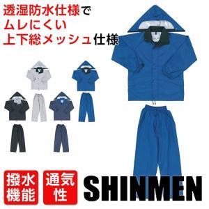 透湿レインウェア SHINMEN 袖口は雨の侵入を防ぐ二重筒...