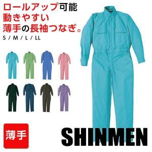 つなぎ 作業着 薄手 SHINMEN オーバーオール 7160|ap-b