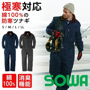 防寒つなぎ 作業着 つなぎ 防寒 メンズ ツナギ 作業服 ツイル 続服 つなぎ服 即日発送可|ap-b
