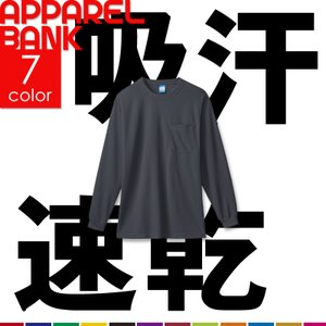 Tシャツ 長袖 メンズ 作業服 無地 吸汗速乾 胸ポケット 定番 制服 ユニフォーム 作業着 ドライ 即日発送可|ap-b