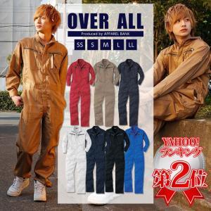 ツナギ 作業服 メンズ ツナギ  長袖つなぎ レディース タフ素材 作業服 作業着 即日発送可|ap-b