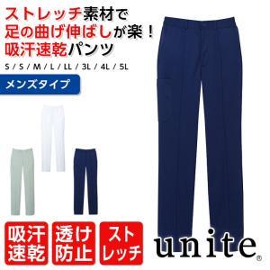 白衣 ストレッチパンツ メンズUnite 吸汗速乾 透け防止 制服 診察衣  ユニフォーム|ap-b