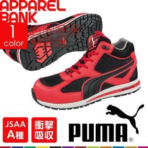 安全靴 プーマ PUMA ミドルカット フルツイストレッド ミッド 632010 JSAA A種認定|ap-b
