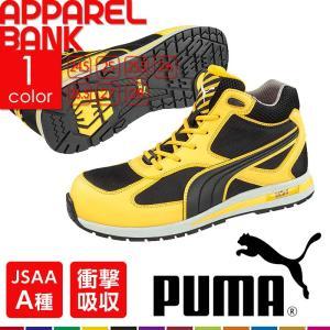 安全靴 プーマ PUMA フルツイスト ミドルカット フルツイストイエロー ミッド 632020 JSAA A種認定|ap-b