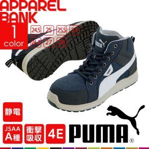 安全靴 プーマ PUMA ライダー ハイカット ジャパンモデル 制電 ブラック 4E 安全スニーカー JSAA A種認定|ap-b