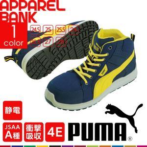 安全靴 プーマ PUMA ライダー ジャパンモデル ハイカット 制電 ブルー 4E 安全スニーカー JSAA A種認定|ap-b