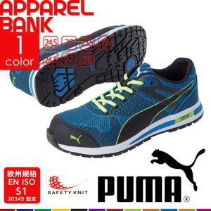 安全靴 プーマ PUMA ブレイズニット ブルー 軽量 ローカット 安全スニーカー JSAA A種認定|ap-b