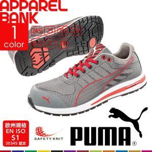 安全靴 プーマ PUMA エクセレレイト グレー 軽量 ローカット 安全スニーカー おしゃれ JSAA A種認定|ap-b