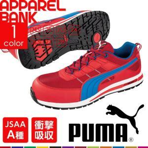安全靴 プーマ PUMA キックフリップ レッド ローカット 安全スニーカー 643200|ap-b