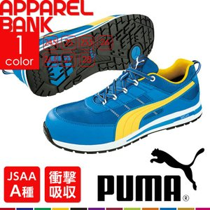 安全靴 プーマ PUMA キックフリップ レッド ローカット おしゃれ 安全スニーカー|ap-b