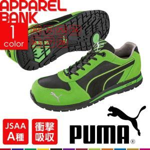 安全靴 プーマ PUMA エアツイスト ローカット グリーン 安全スニーカー カジュアル おしゃれ|ap-b