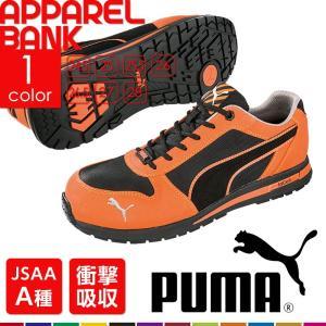 安全靴 プーマ PUMA エアツイスト ローカット 安全スニーカー オレンジ カジュアル おしゃれ|ap-b
