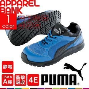 安全靴 プーマ PUMA スプリント ジャパンモデル 制電 4E ブルー ローカット 安全スニーカー|ap-b