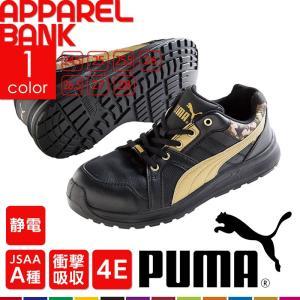 安全靴 プーマ PUMA インパルス ブラック ローカット 4E 制電 カジュアル 安全スニーカー|ap-b