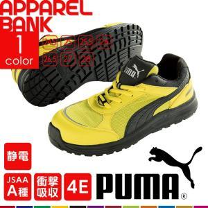 安全靴 プーマ PUMA スプリント イエロー ローカット 4E 制電 安全スニーカー おしゃれ|ap-b