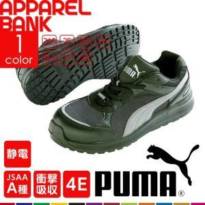 安全靴 プーマ PUMA スプリント 4E ブラック ローカット 制電 安全スニーカー おしゃれ|ap-b