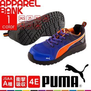 安全靴 プーマ PUMA マラソン ブルー ローカット 安全スニーカー 4E おしゃれ|ap-b
