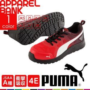 安全靴 プーマ PUMA マラソン レッド ローカット 4E 安全スニーカー おしゃれ|ap-b