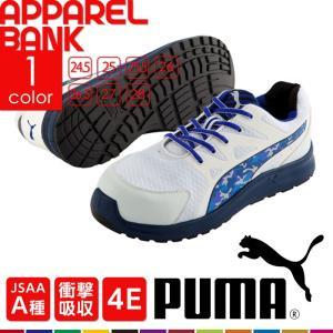 安全靴 プーマ PUMA リレー ブルー ローカット 4E おしゃれ 安全スニーカー|ap-b