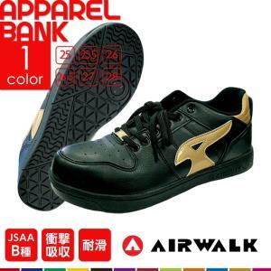 安全靴 エアウォーク AIRWALK aw610 安全スニーカー 3E ブラック ゴールド ローカット 耐滑|ap-b
