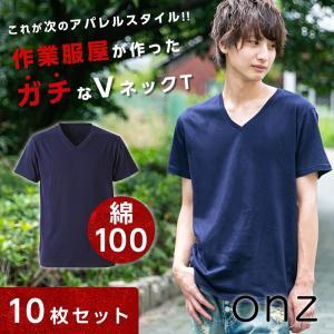 作業着を販売するアパレルバンクが自身をもっておススメするVネックTシャツ10枚セット。 色は紺とカジ...