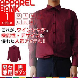 ワインシャツ メンズ シャツ 長袖 カラーシャツ レディース ワイン シャツ ワイシャツ エンジ 無地 衣装 練習|ap-b