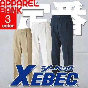 チノパン メンズ ワークパンツ ツータックパンツ 形態安定 ズボン 作業用 男性用 作業着 作業服 ジーベック XEBEC 12170|ap-b