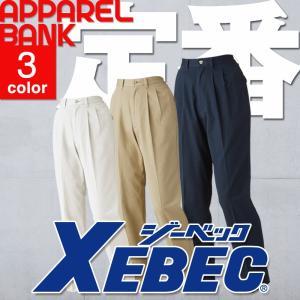 チノパン レディース ワークパンツ 作業着 ズボン 作業用 女性用 作業服 ジーベック XEBEC 12172|ap-b