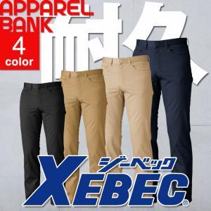 作業ストレッチパンツ メンズ 形態安定加工だからノーアイロン 脚長美脚効果 秋冬作業服 ジーベック XEBEC|ap-b